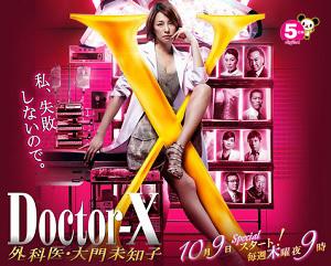 Dr-X.jpg